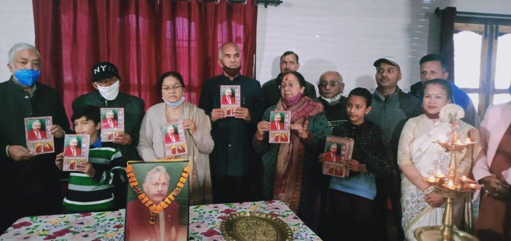 """स्वर्गीय गंगा प्रसाद साह के लेखों पर आधारित """"प्रसाद"""" पुस्तक का विमोचन"""